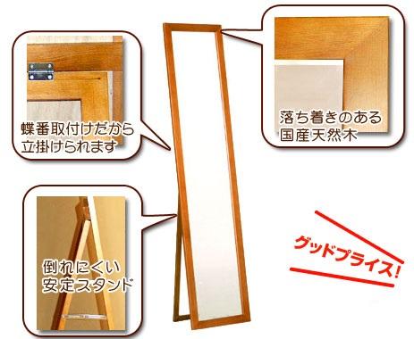 3800円 国産 スタンドミラー