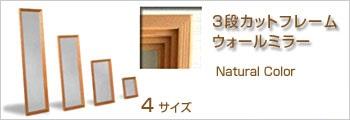 三段カットウォールミラー 3,000円〜