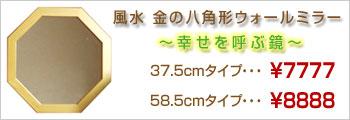 風水 金の八角形ウォールミラー 7777円〜