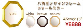 八角形デザインフレームウォールミラー 8888円