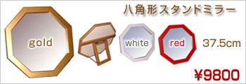 八角形スタンドミラー 9800円