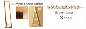 シンプルスタンドミラー3,800円〜